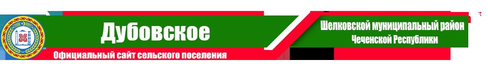 Дубовская | Администрация Шелковского района ЧР